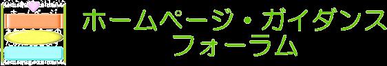 ホームページ・ガイダンス さいと.com